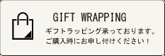 GIFT WRAPPING ギフトラッピング承っております。ご購入時にお申し付けください!