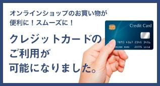 クレジットカードがご利用可能になりました。