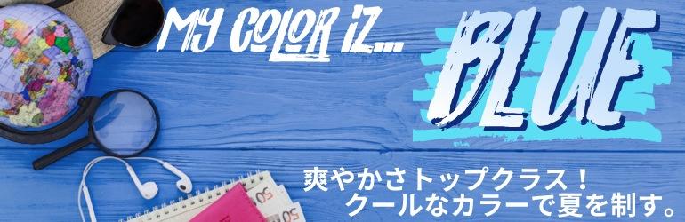MY☆COLOR☆IZ...BLUE