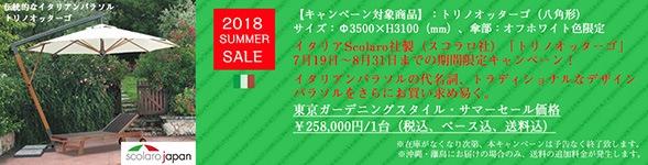 イタリアScolaro社製パラソル「トリノオッターゴ」2018 SUMMER Sale