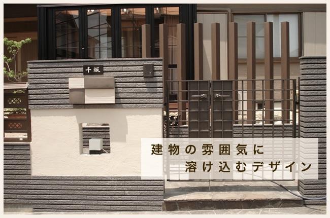 建物の雰囲気に溶け込むデザイン