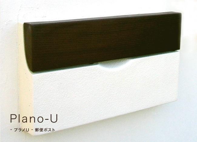 プラノU 郵便ポスト