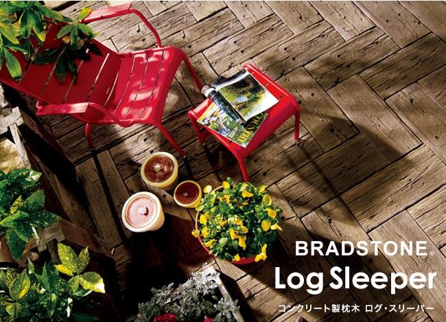 コンクリート製枕木 ログ・スリーパー