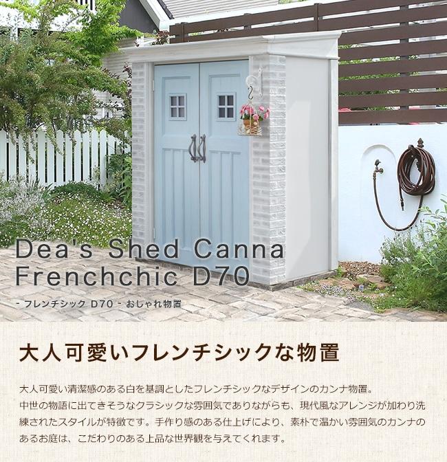 ディーズシェッドカンナ フレンチシック D70
