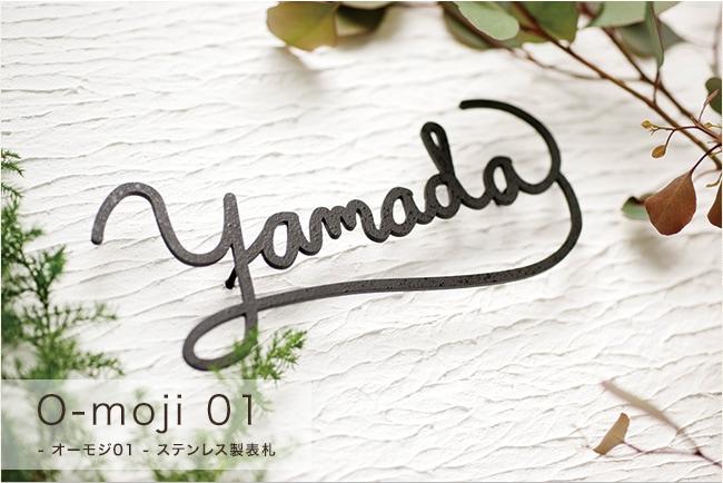 ステンレス製切り文字表札 O-moji01(オーモジ01)