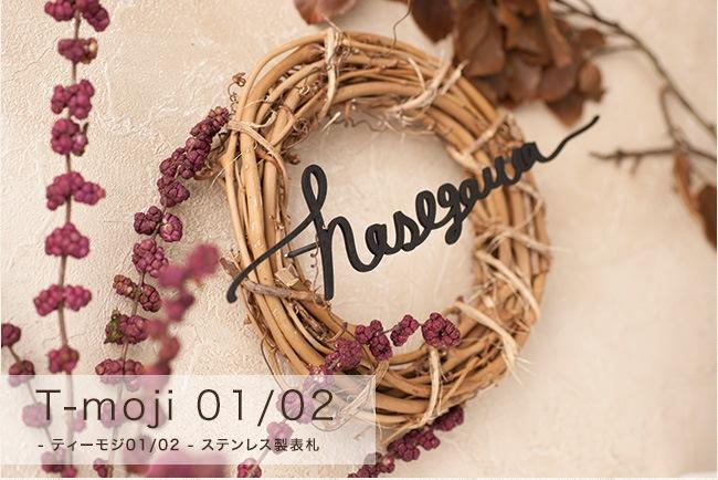 ステンレス製切り文字表札 T-moji01/02(ティーモジ01/02)