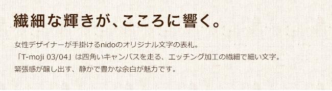 ステンレス製のおしゃれな表札 T-moji03/04(ティーモジ03/04)