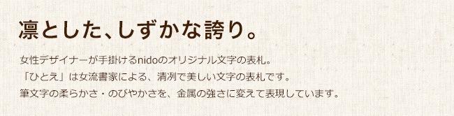 ステンレス製の美しい筆文字の書家表札 ひとえ(一重/hitoe)