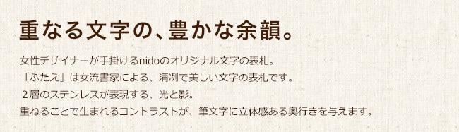 ステンレス製の美しい筆文字の書家表札 ふたえ(二重/futae)