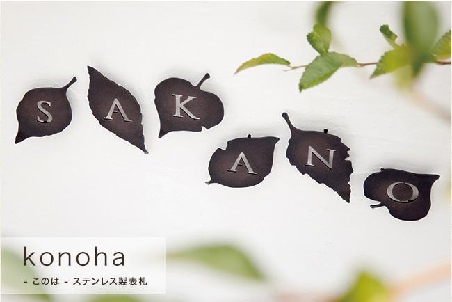 ステンレス製のナチュラルな木の葉の表札 konoha(このは)