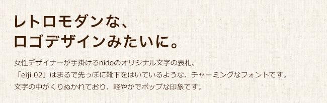 ステンレス製のチャーミングな切り文字表札 eiji02(エイジ02)