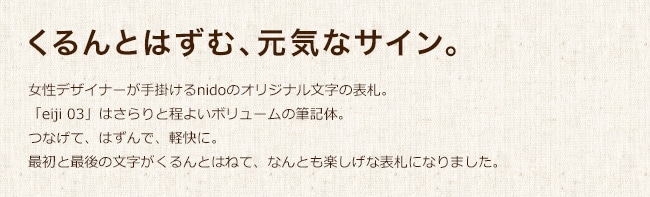 ステンレス製のキュートな切り文字表札 eiji03(エイジ03)