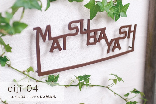 ステンレス製のレトロ調な切り文字表札 eiji04(エイジ04)