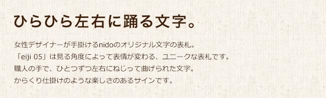 ステンレス製のユニークな切り文字表札 eiji05(エイジ05)