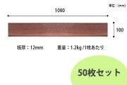 長さ 1000mm