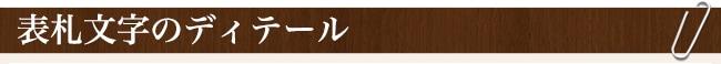 表札文字のディティール