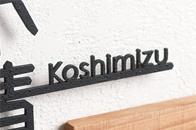 koshimizu