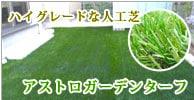 ハイグレードな人工芝 アストロガーデンターフ