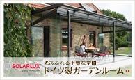 光あふれる上質な空間 ドイツ製ガーデンルーム「SOLARLUX(ソラルクス)」