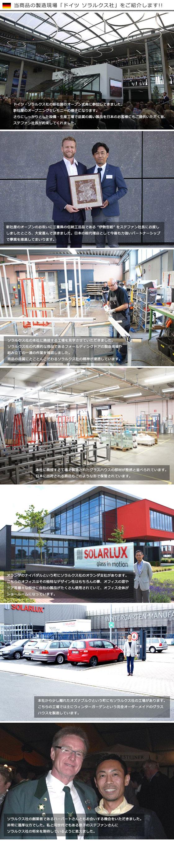 当商品の製造現場「ドイツ ソラルクス社」をご紹介します!!