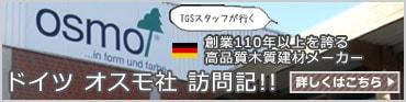 TGSスタッフが行く 創業110年以上を誇る高品質木質建材メーカー ドイツオスモ社訪問記!!
