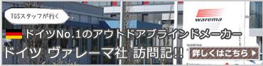 TGSスタッフが行く ドイツNo.1のアウトドアブラインドメーカー ドイツヴァレーマ社訪問記!!