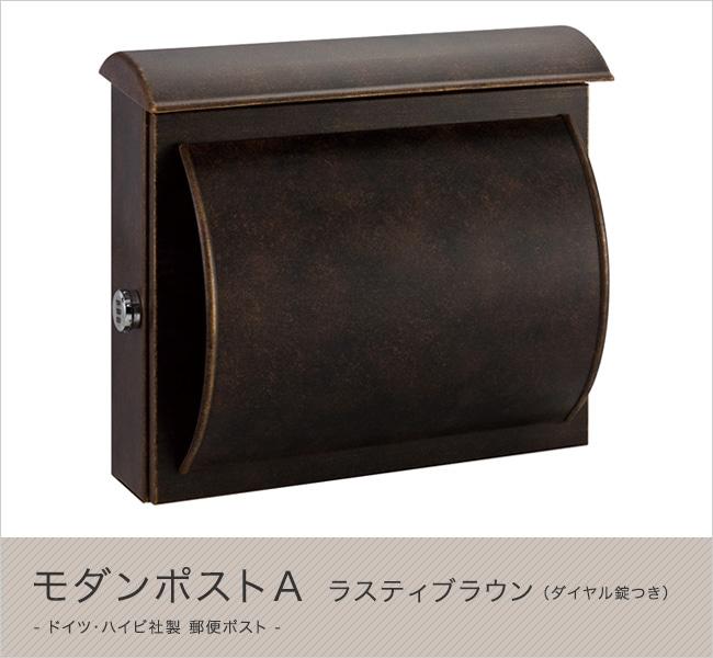 ドイツ・ハイビ社製 郵便ポスト モダンポストA ラスティブラウン(ダイヤル錠つき)