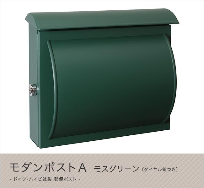 ドイツ・ハイビ社製 郵便ポスト モダンポストA モスグリーン(ダイヤル錠つき)