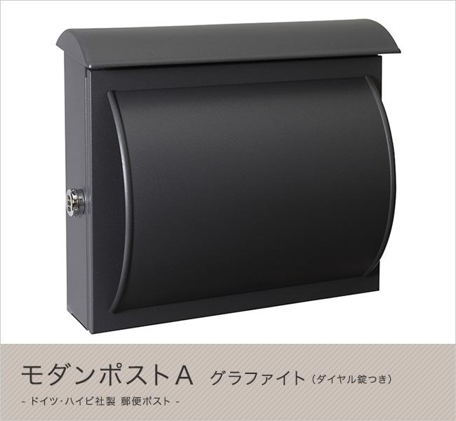 ドイツ・ハイビ社製 郵便ポスト モダンポストA グラファイト(ダイヤル錠つき)