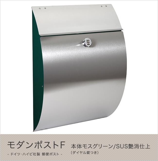 ドイツ・ハイビ社製 郵便ポスト モダンポストF 本体モスグリーン/SUS艶消仕上(ダイヤル錠つき)