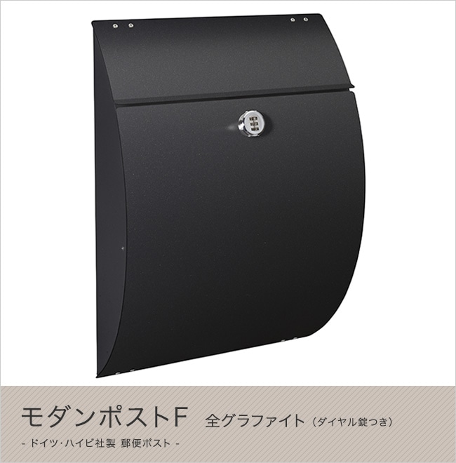 ドイツ・ハイビ社製 郵便ポスト モダンポストF 全グラファイト(ダイヤル錠つき)