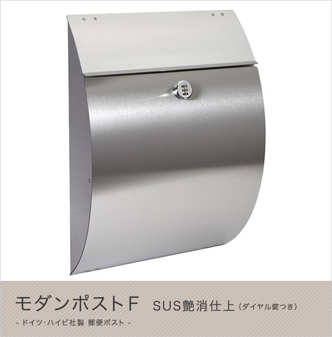 ドイツ・ハイビ社製 郵便ポスト モダンポストF SUS艶消仕上(ダイヤル錠つき)