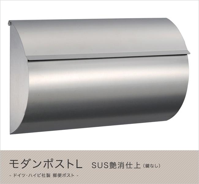 ドイツ・ハイビ社製 郵便ポスト モダンポストL SUS艶消仕上(鍵なし)