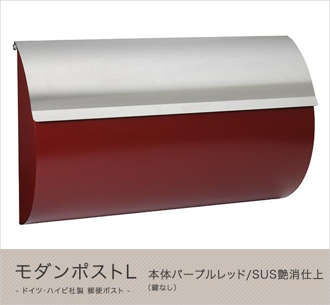ドイツ・ハイビ社製 郵便ポスト モダンポストL 本体パープルレッド/SUS艶消仕上(鍵なし)
