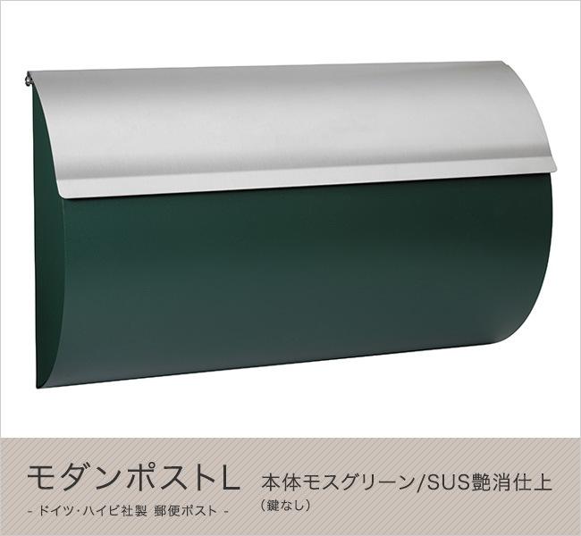 ドイツ・ハイビ社製 郵便ポスト モダンポストL 本体モスグリーン/SUS艶消仕上(鍵なし)