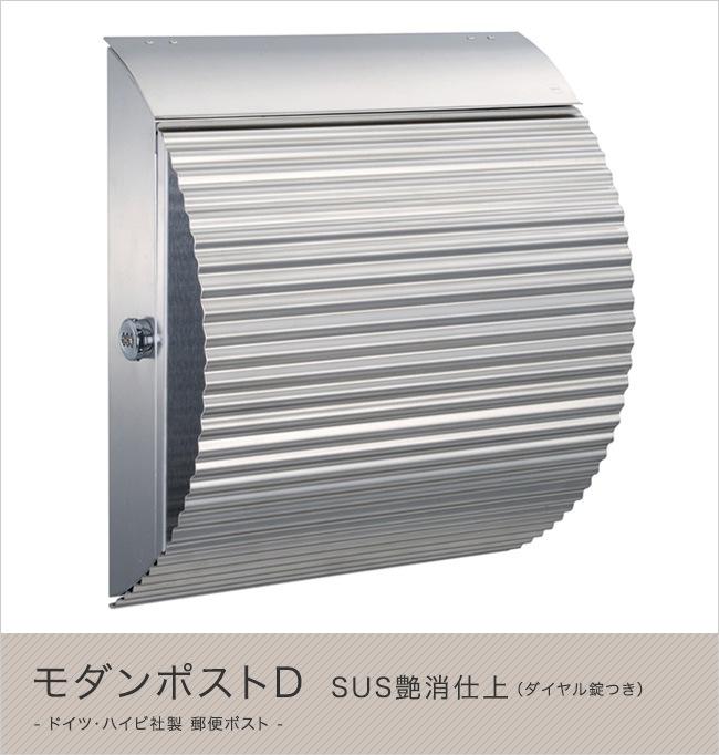 ドイツ・ハイビ社製 郵便ポスト モダンポストD SUS艶消仕上(ダイヤル錠つき)
