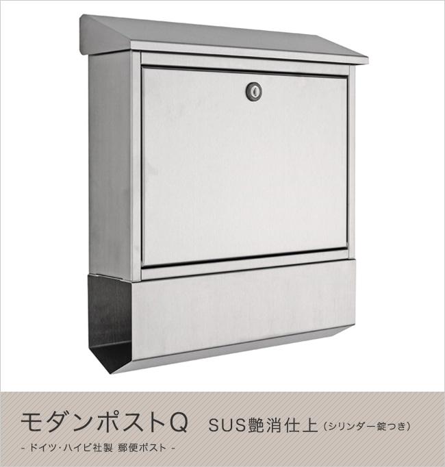ドイツ・ハイビ社製 郵便ポスト モダンポストQ SUS艶消仕上(シリンダー錠つき)