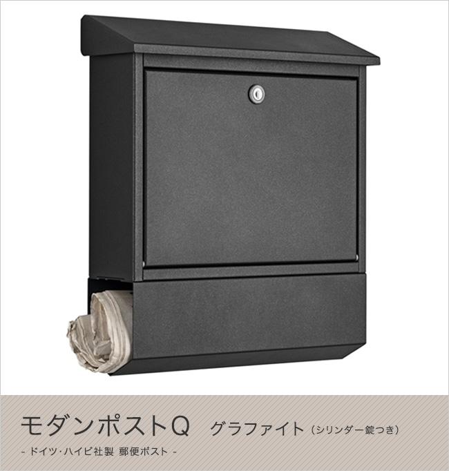 ドイツ・ハイビ社製 郵便ポスト モダンポストQ グラファイト(シリンダー錠つき)