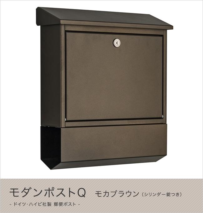 ドイツ・ハイビ社製 郵便ポスト モダンポストQ モカブラウン(シリンダー錠つき)