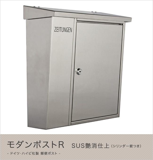 ドイツ・ハイビ社製 郵便ポスト モダンポストR SUS艶消仕上(シリンダー錠つき)