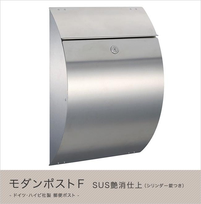 ドイツ・ハイビ社製 郵便ポスト モダンポストF SUS艶消仕上(シリンダー錠つき)