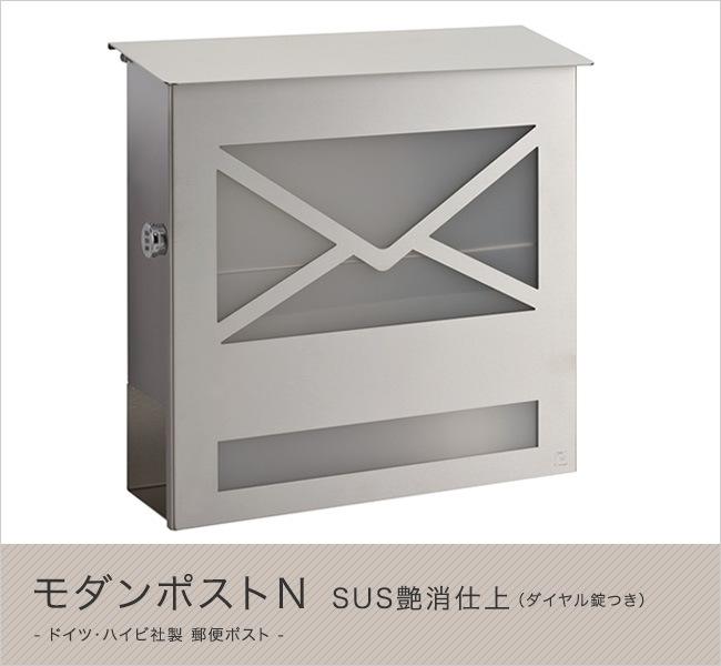 ドイツ・ハイビ社製 郵便ポスト モダンポストN SUS艶消仕上(ダイヤル錠つき)