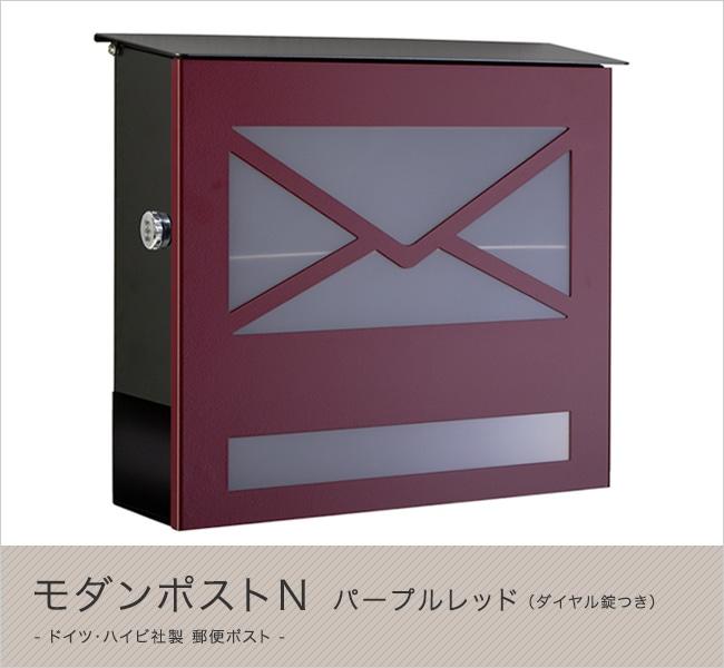 ドイツ・ハイビ社製 郵便ポスト モダンポストN パープルレッド(ダイヤル錠つき)