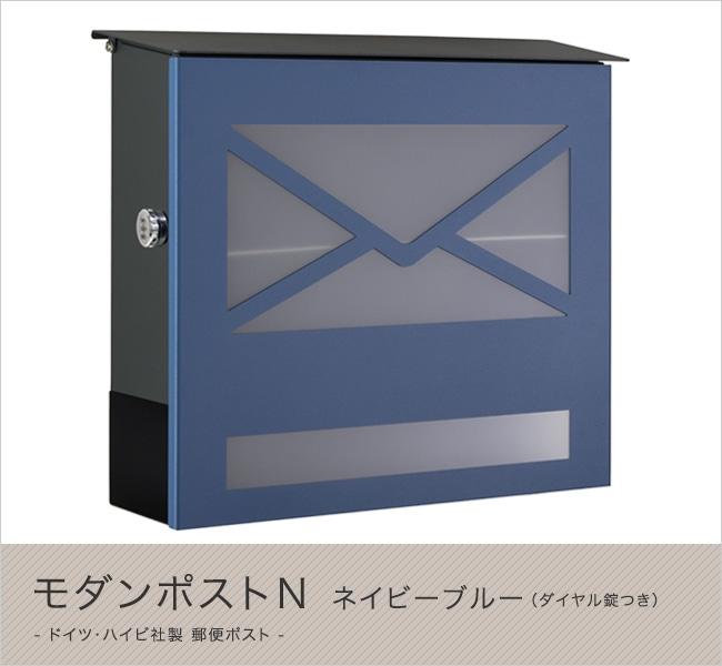ドイツ・ハイビ社製 郵便ポスト モダンポストN ネイビーブルー(ダイヤル錠つき)