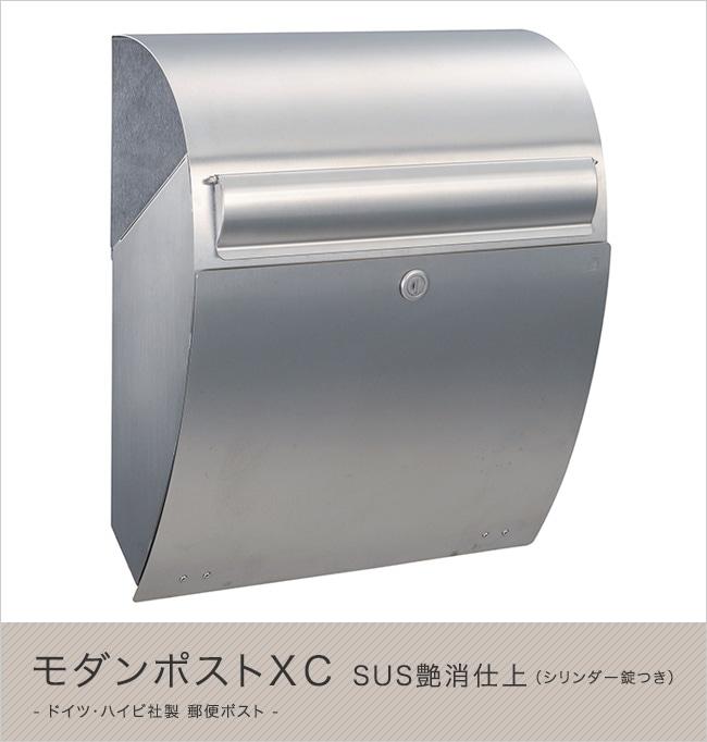 ドイツ・ハイビ社製 郵便ポスト モダンポストXC SUS艶消仕上(シリンダー錠つき)