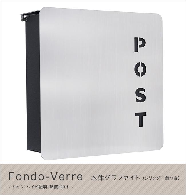 ドイツ・ハイビ社製 郵便ポスト Fondo-Verre 本体グラファイト(シリンダー錠つき)