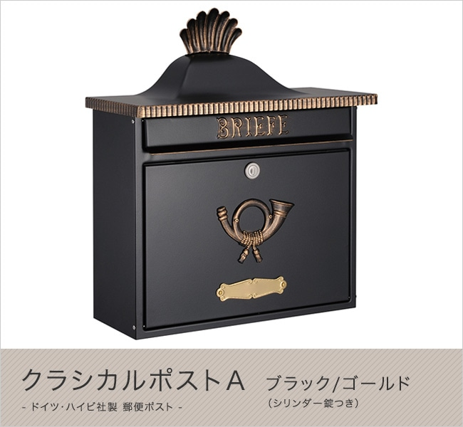 ドイツ・ハイビ社製 郵便ポスト クラシカルポストA ブラック/ゴールド(シリンダー錠つき)
