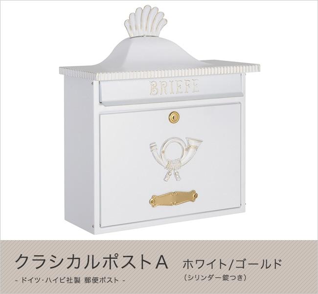 ドイツ・ハイビ社製 郵便ポスト クラシカルポストA ホワイト/ゴールド(シリンダー錠つき)