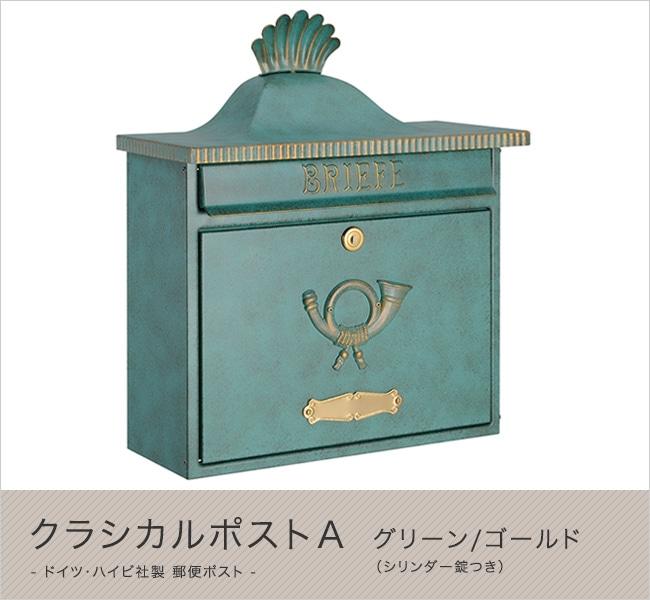ドイツ・ハイビ社製 郵便ポスト クラシカルポストA グリーン/ゴールド(シリンダー錠つき)