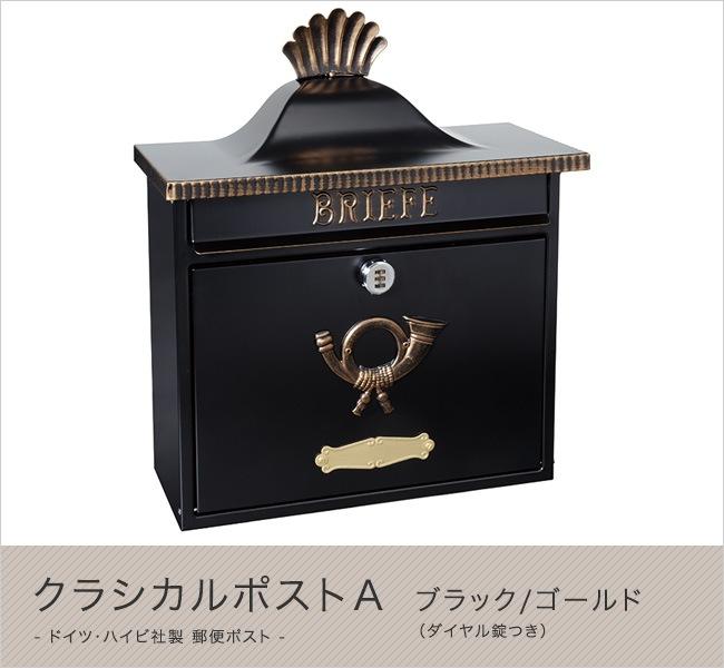 ドイツ・ハイビ社製 郵便ポスト クラシカルポストA ブラック/ゴールド(ダイヤル錠つき)